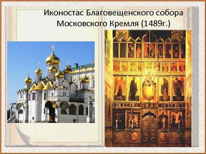 Иконостас Благовещенского собора Московского Кремля (1489 г. )