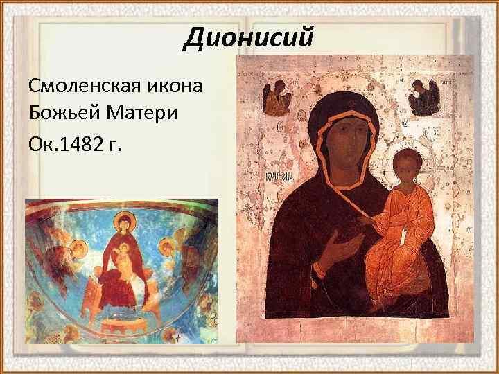 Дионисий Смоленская икона Божьей Матери Ок. 1482 г.