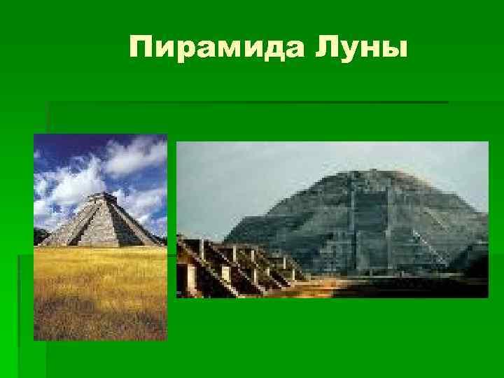 Пирамида Луны