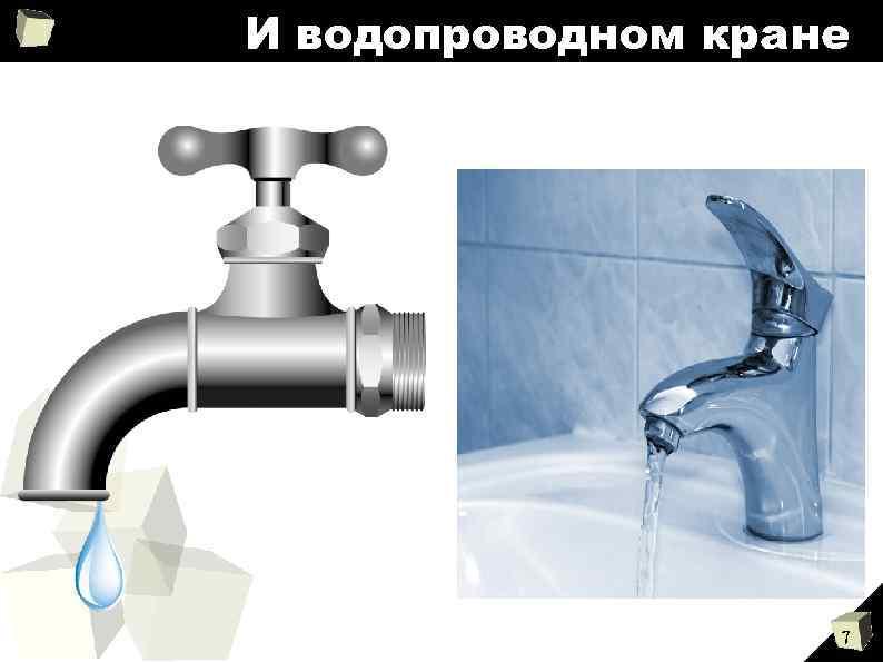И водопроводном кране 7