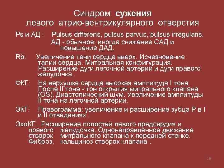 Синдром сужения левого атрио-вентрикулярного отверстия Ps и АД : Pulsus differens, pulsus parvus, pulsus