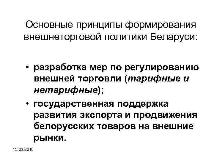 Основные принципы формирования внешнеторговой политики Беларуси: • разработка мер по регулированию внешней торговли (тарифные