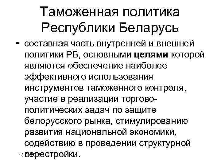 Таможенная политика Республики Беларусь • составная часть внутренней и внешней политики РБ, основными целями
