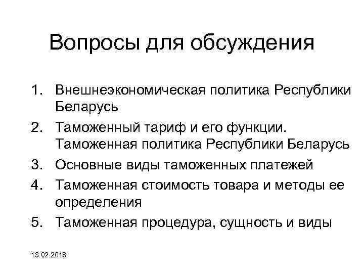 Вопросы для обсуждения 1. Внешнеэкономическая политика Республики Беларусь 2. Таможенный тариф и его функции.