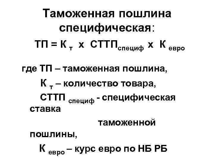 Таможенная пошлина специфическая: ТП = К т х СТТПспециф х К евро где ТП