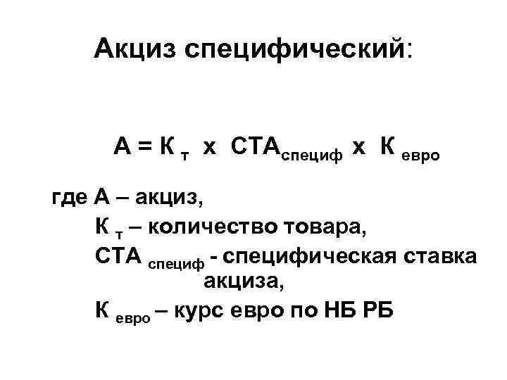 Акциз специфический: А = К т х СТАспециф х К евро где А –