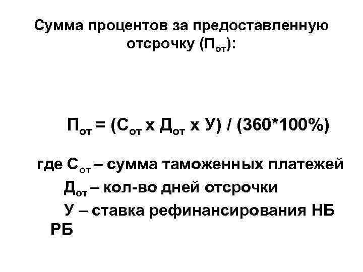 Сумма процентов за предоставленную отсрочку (Пот): Пот = (Сот х Дот х У) /