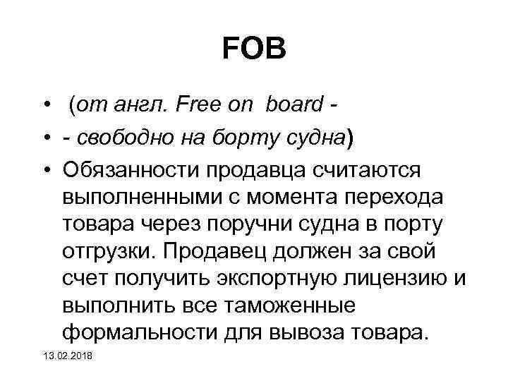 FOB • (от англ. Free on board • - свободно на борту судна) •