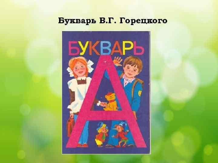 букварь всеслава горецкого 1971
