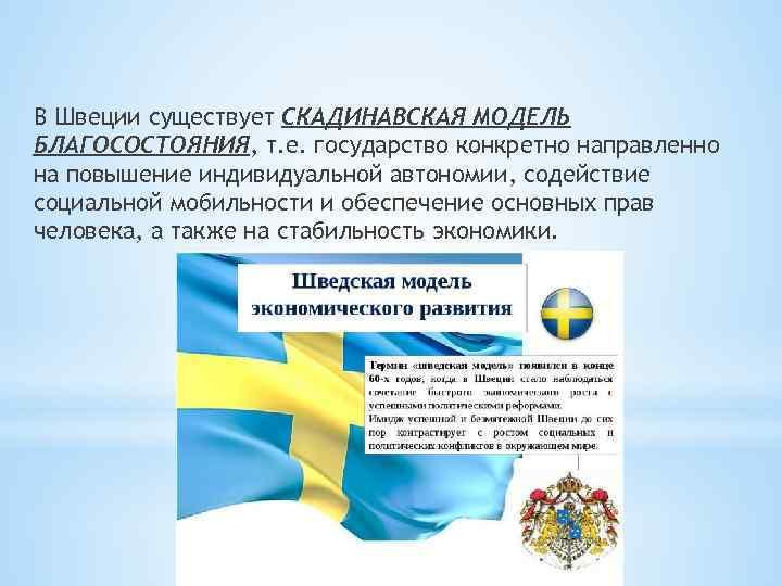 В Швеции существует СКАДИНАВСКАЯ МОДЕЛЬ БЛАГОСОСТОЯНИЯ, т. е. государство конкретно направленно на повышение индивидуальной