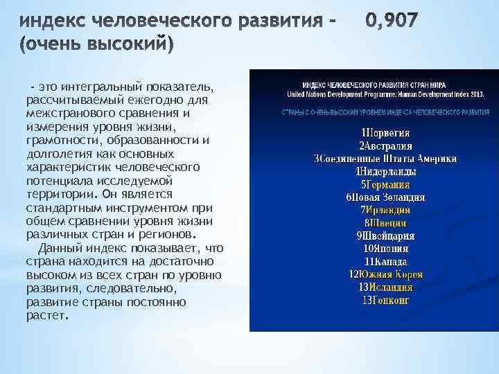 - это интегральный показатель, рассчитываемый ежегодно для межстранового сравнения и измерения уровня жизни, грамотности,
