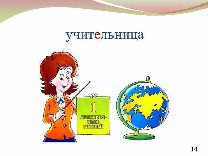 учительница 14