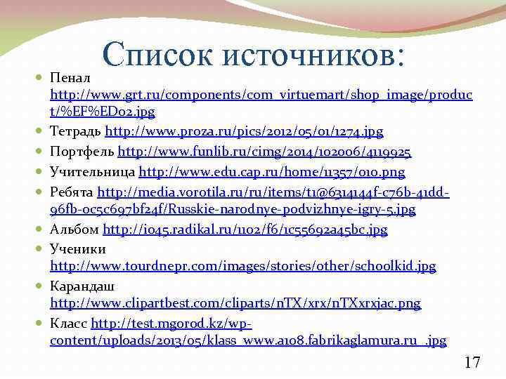 Список источников: Пенал http: //www. grt. ru/components/com_virtuemart/shop_image/produc t/%EF%ED 02. jpg Тетрадь http: //www. proza.