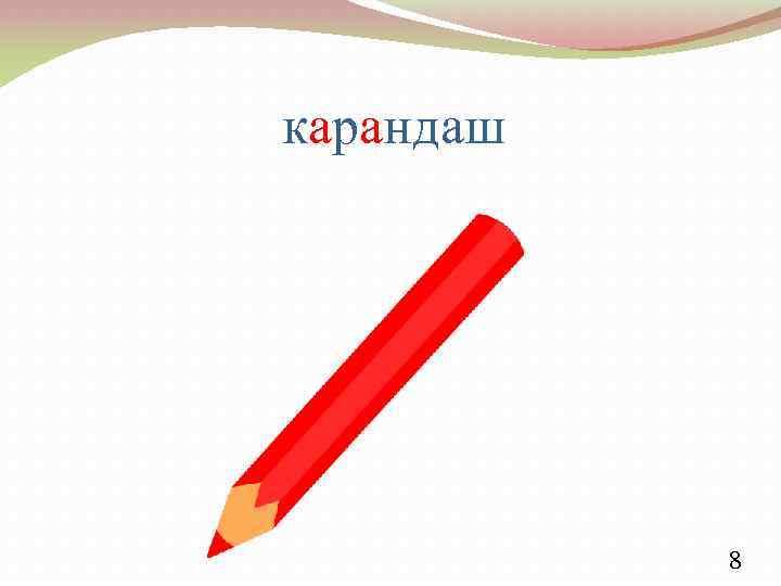 карандаш 8