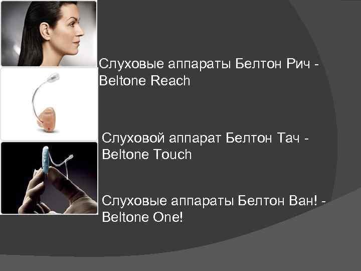 Слуховые аппараты Белтон Рич Beltone Reach Слуховой аппарат Белтон Тач Beltone Touch Слуховые аппараты
