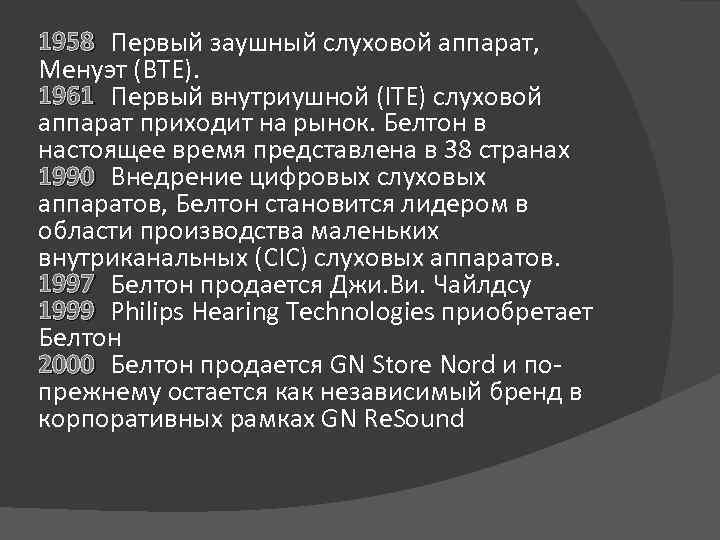 1958 Первый заушный слуховой аппарат, Менуэт (BTE). 1961 Первый внутриушной (ITE) слуховой аппарат приходит