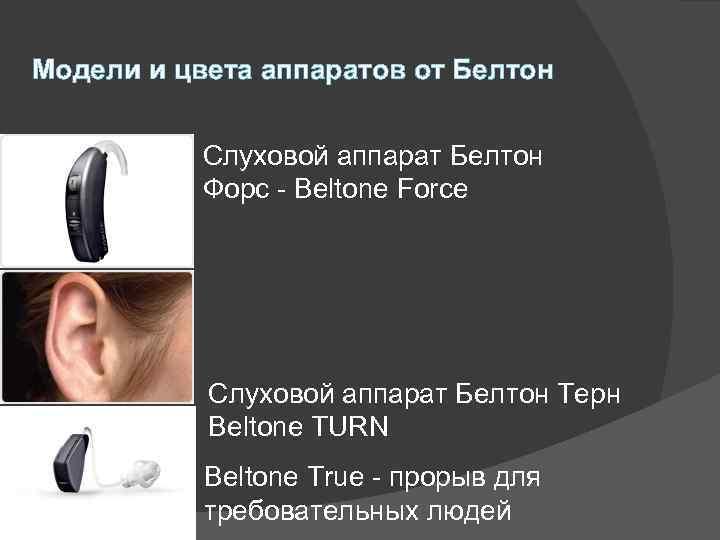 Модели и цвета аппаратов от Белтон Слуховой аппарат Белтон Форс - Beltone Force Слуховой