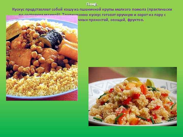 Пища. Кускус представляет собой кашу из пшеничной крупы мелкого помола (практически до состояния манной).