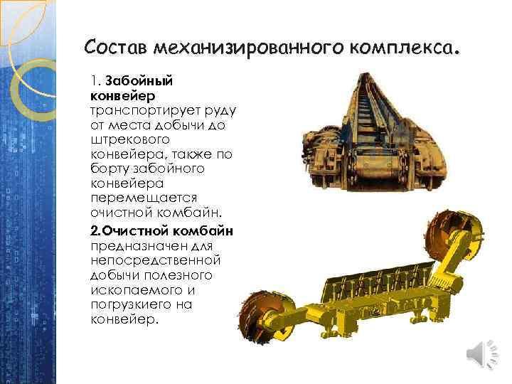 Забойный конвейер за 4 ленточный транспортер новосибирск