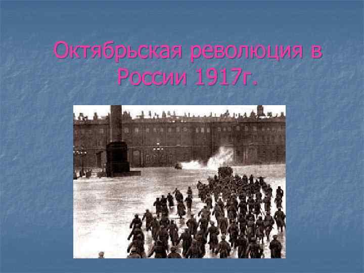 Октябрьская революция в России 1917 г.