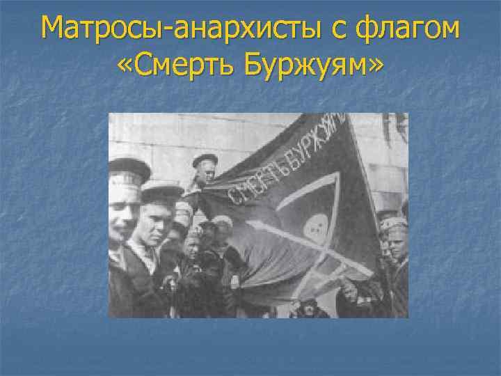 Матросы-анархисты с флагом «Смерть Буржуям»