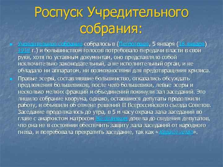 Роспуск Учредительного собрания: n n Учредительное собрание собралось в (Петрограде, 5 января (18 января)