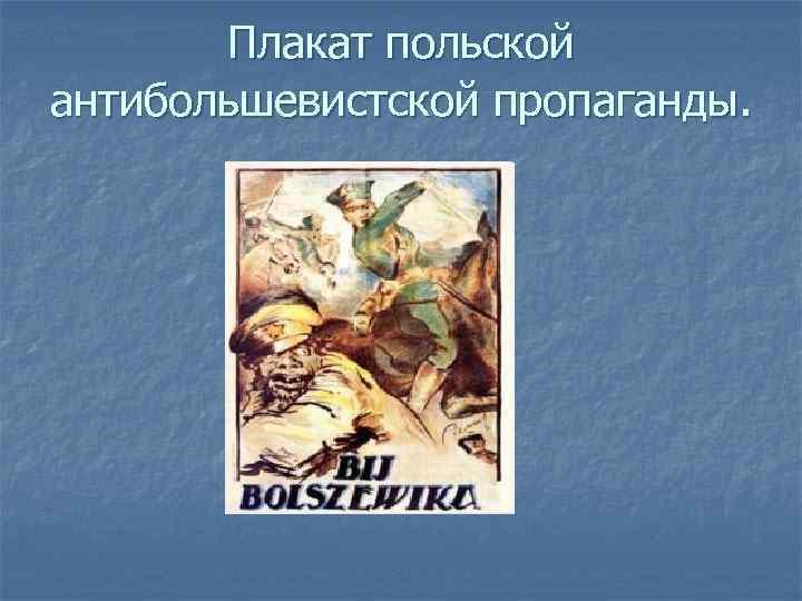 Плакат польской антибольшевистской пропаганды.