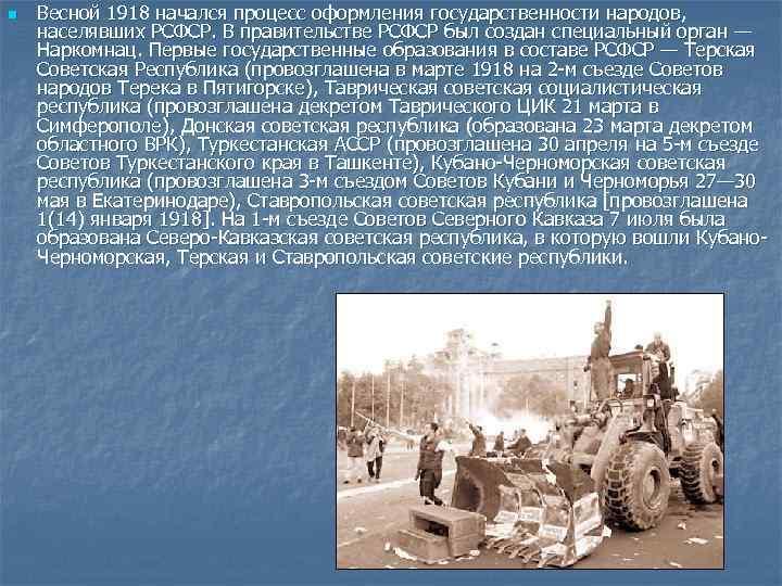 n Весной 1918 начался процесс оформления государственности народов, населявших РСФСР. В правительстве РСФСР был