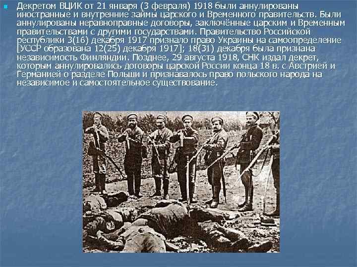 n Декретом ВЦИК от 21 января (3 февраля) 1918 были аннулированы иностранные и внутренние