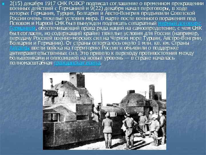 n 2(15) декабря 1917 СНК РСФСР подписал соглашение о временном прекращении военных действий с