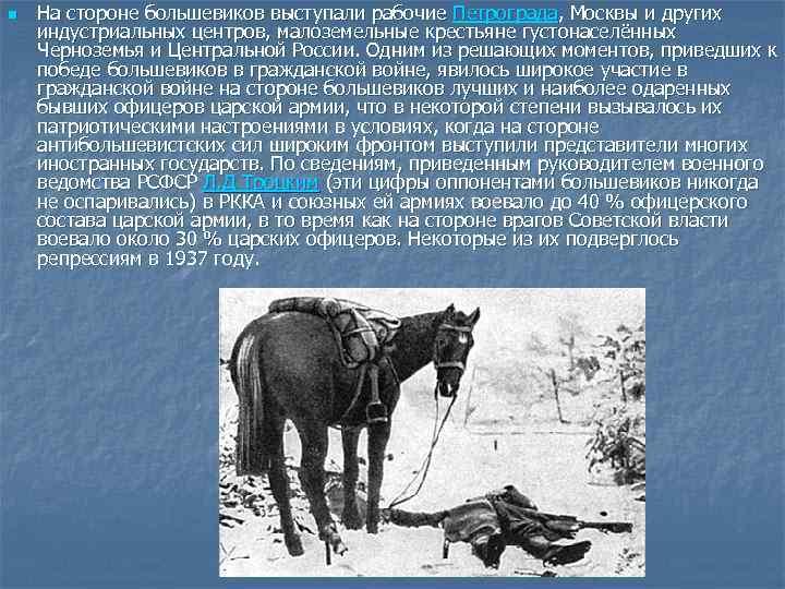 n На стороне большевиков выступали рабочие Петрограда, Москвы и других индустриальных центров, малоземельные крестьяне