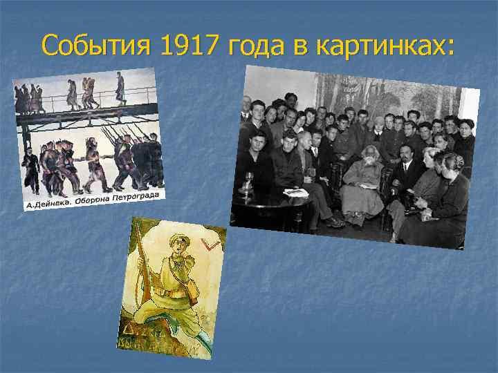 События 1917 года в картинках: