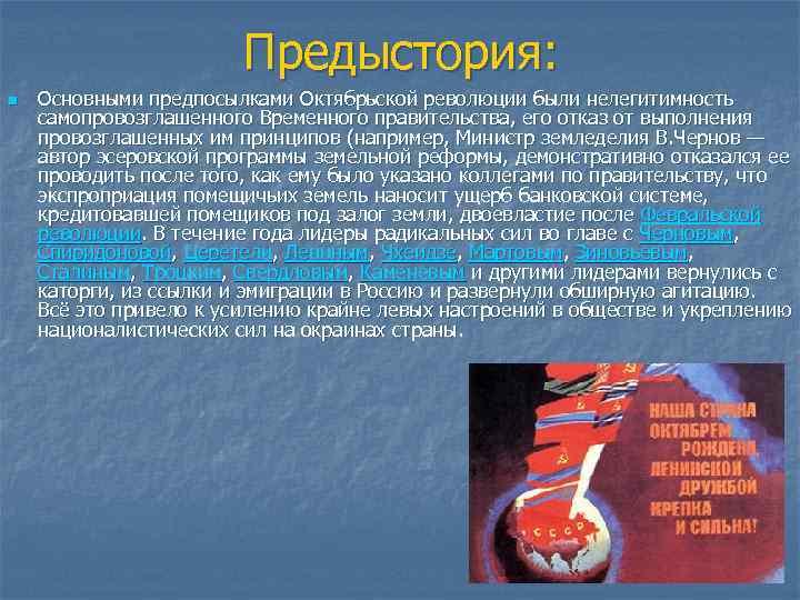 Предыстория: n Основными предпосылками Октябрьской революции были нелегитимность самопровозглашенного Временного правительства, его отказ от