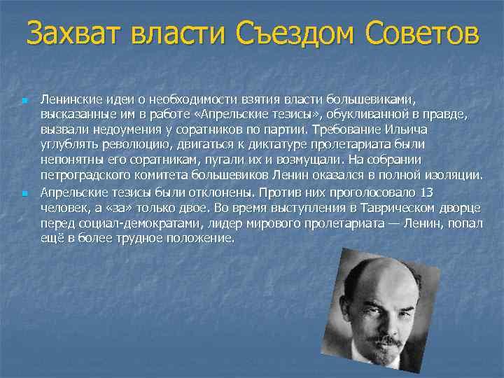 Захват власти Съездом Советов n n Ленинские идеи о необходимости взятия власти большевиками, высказанные