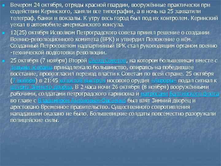 n n n Вечером 24 октября, отряды красной гвардии, вооружённые практически при содействии Керинского,