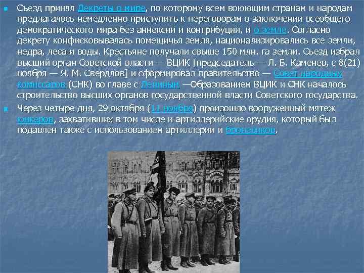 n n Съезд принял Декреты о мире, по которому всем воюющим странам и народам