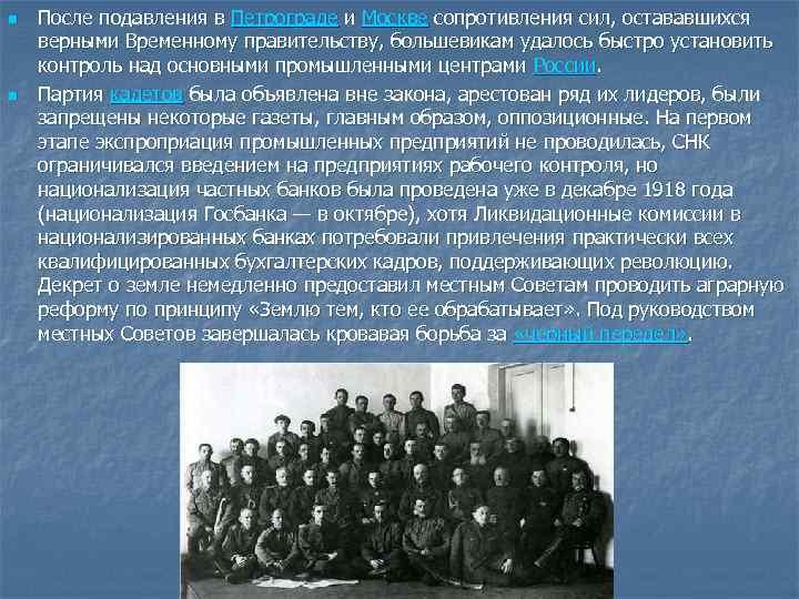 n n После подавления в Петрограде и Москве сопротивления сил, остававшихся верными Временному правительству,