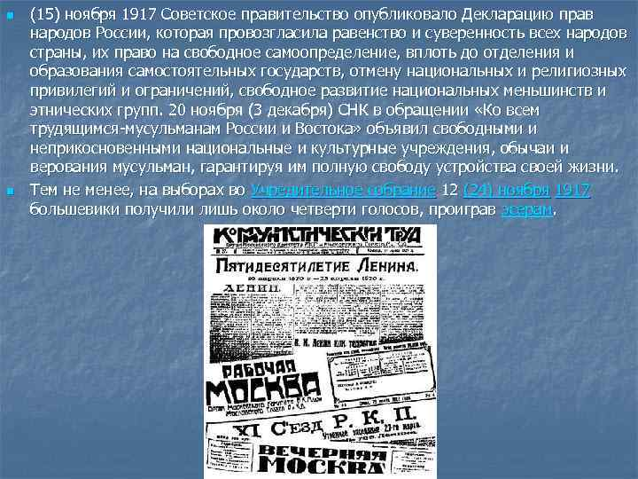 n n (15) ноября 1917 Советское правительство опубликовало Декларацию прав народов России, которая провозгласила