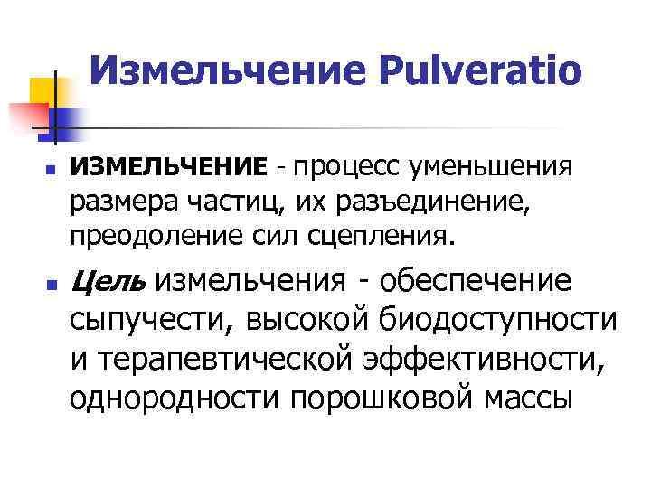 Измельчение Pulveratio n ИЗМЕЛЬЧЕНИЕ - процесс уменьшения размера частиц, их разъединение, преодоление сил сцепления.