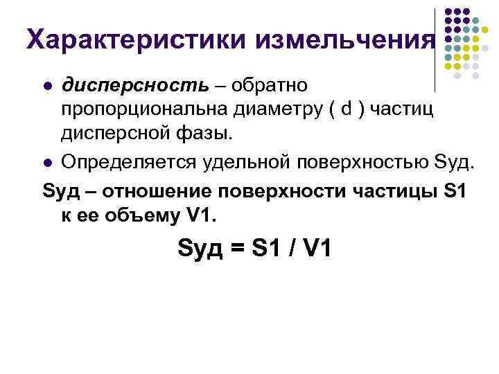 Характеристики измельчения дисперсность – обратно пропорциональна диаметру ( d ) частиц дисперсной фазы. l