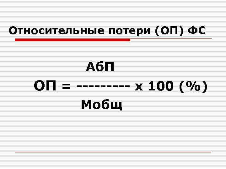 Относительные потери (ОП) ФС Аб. П ОП = ----- х 100 (%) Мобщ