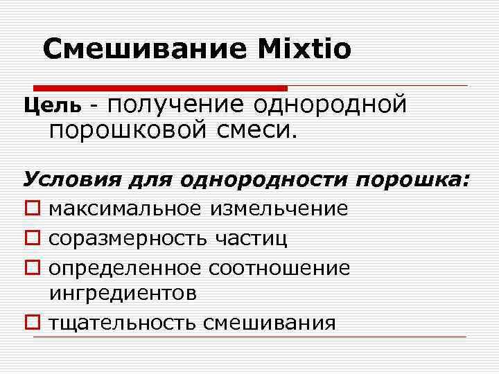 Смешивание Mixtio получение однородной порошковой смеси. Цель - Условия для однородности порошка: o максимальное