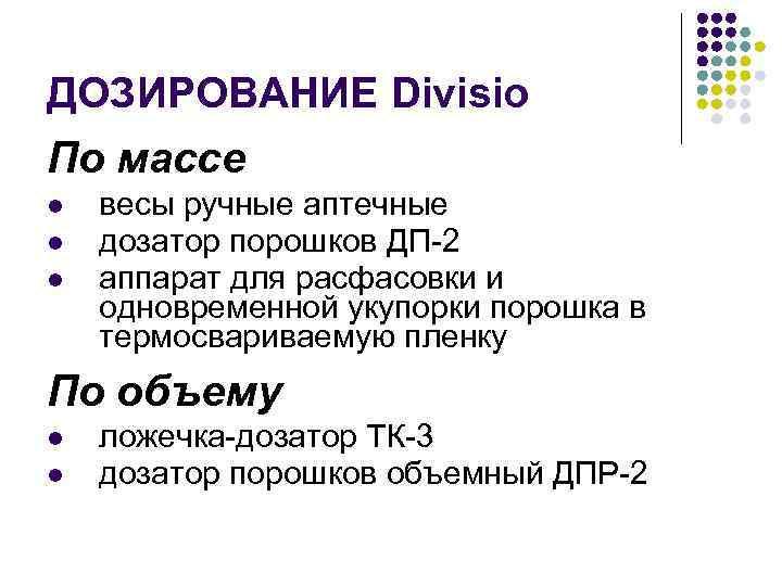 ДОЗИРОВАНИЕ Divisio По массе l l l весы ручные аптечные дозатор порошков ДП-2 аппарат