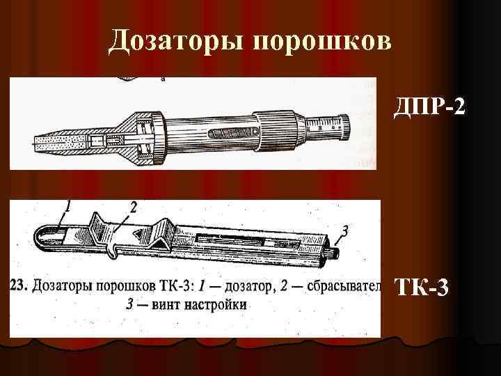 Дозаторы порошков ДПР-2 ТК-3