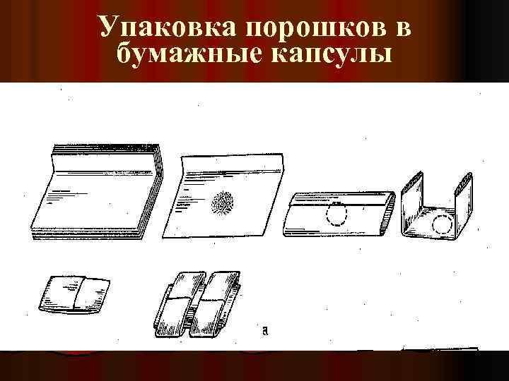 Упаковка порошков в бумажные капсулы
