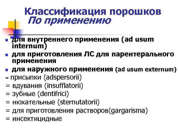 Классификация порошков По применению для внутреннего применения (ad usum internum) n для приготовления ЛС