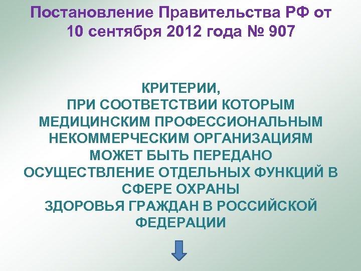 Постановление Правительства РФ от 10 сентября 2012 года № 907 КРИТЕРИИ, ПРИ СООТВЕТСТВИИ КОТОРЫМ