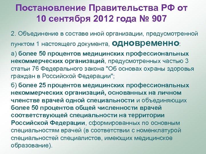 Постановление Правительства РФ от 10 сентября 2012 года № 907 2. Объединение в составе