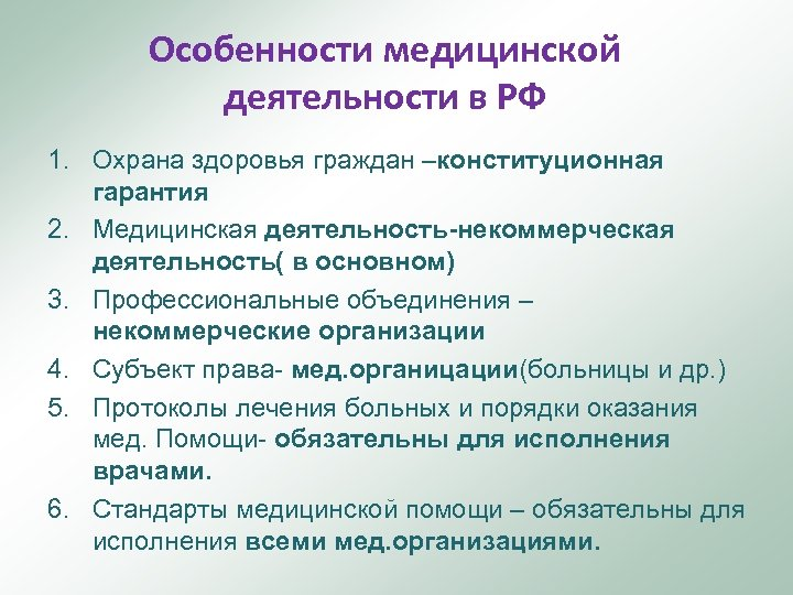 Особенности медицинской деятельности в РФ 1. Охрана здоровья граждан –конституционная гарантия 2. Медицинская деятельность-некоммерческая