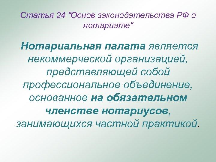 Статья 24